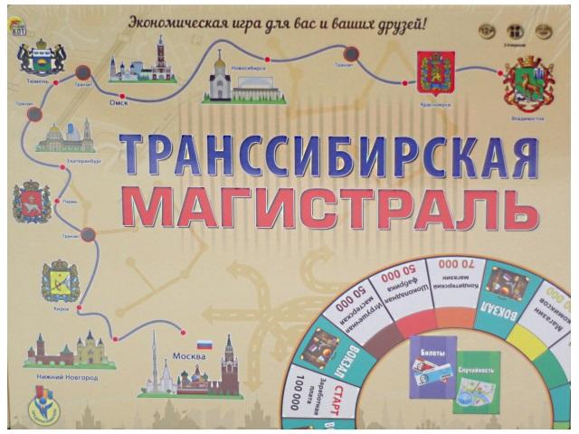 Настольная игра Транссибирская магистраль ИН-0364