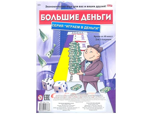 Настольная игра Играем в деньги Большие деньги ИН-1736