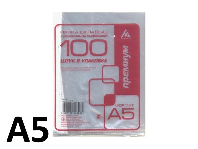 Файл А5  30мкм 100шт глянцевый Бюрократ Премиум 013A5