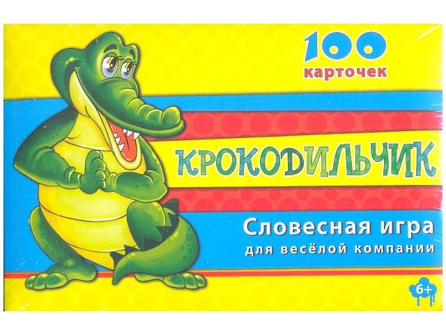 Игра в слова Крокодильчик 100 карточек И-3002