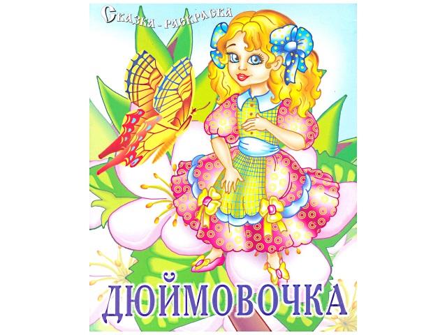 Раскраска А5, 8 листов, Сказка, Дюймовочка, Триумф 1131-116