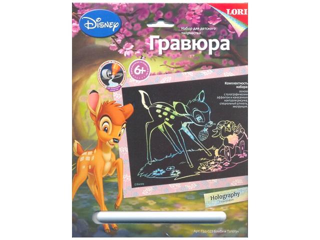 Гравюра А4 голография Disney Бэмби и Топотун в конверте Грд-023