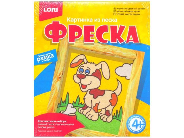 Фреска из песка Радостный щенок Кп-001