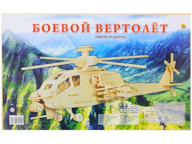 Сборная модель дерево Боевой вертолет МД-5251
