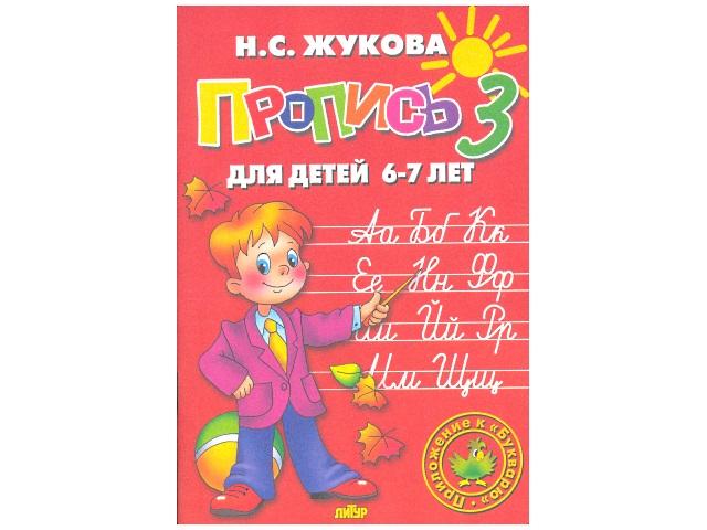 Пропись А5 16 листов Для детей № 3 на 6-7 лет Жукова, Литур