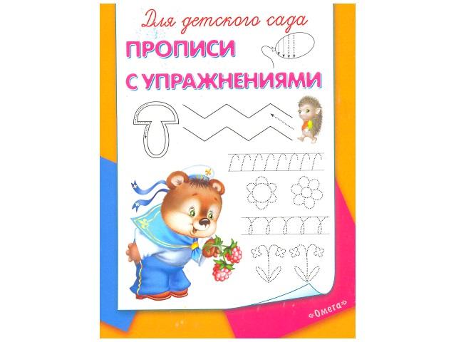 Пропись А5, 8 листов, Для детского сада, С упражнениями, Омега