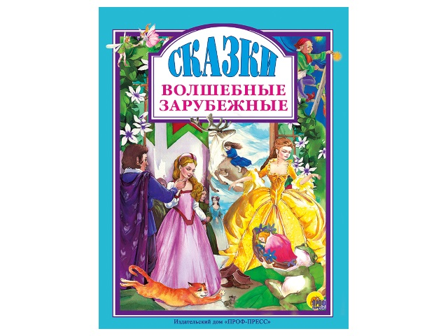 Книга А4 Волшебные зарубежные сказки Prof Press 25260 т/п