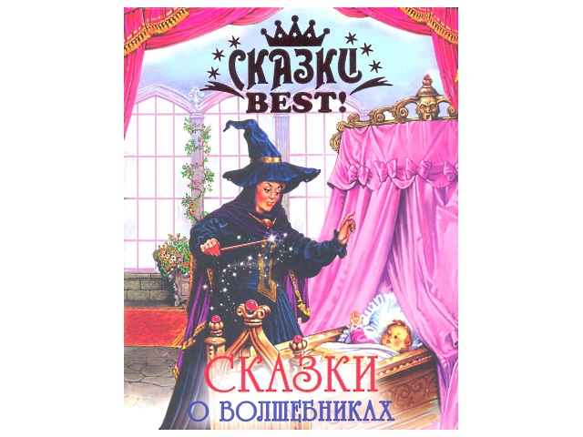 Книга А5 Сказки Best Сказки о волшебниках Prof Press т/п