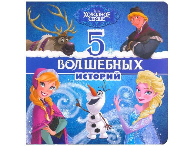 Книга Disney А5 5 Волшебных историй Холодное сердце Prof Press т/п