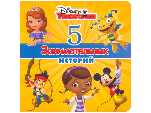 Книга Disney 5 Занимательных историй Узнавайка А5 твердый переплет