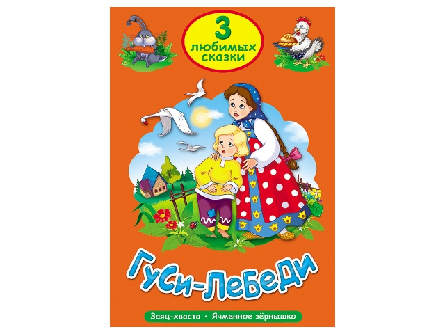 Книга А5 Три любимых сказки Гуси-лебеди Prof Press 20300 т/п