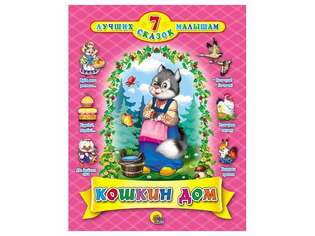Книга А4  7 сказок Кошкин дом Prof Press 20219 т/п