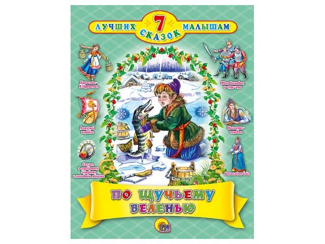 Книга А4 7 сказок По щучьему веленью Prof Press 19968 т/п