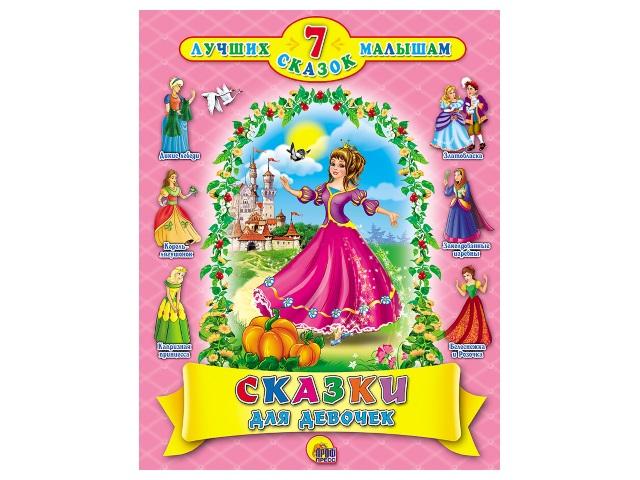 Книга А4 7 сказок Сказки для девочек Prof Press т/п