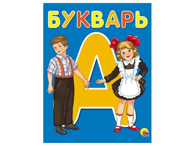 Книга А5 Букварь Prof Press 26517 т/п