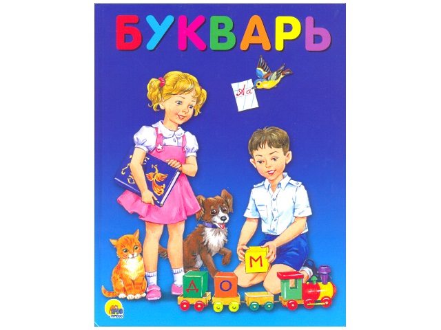 Книга А4 Букварь Prof Press 25629 т/п