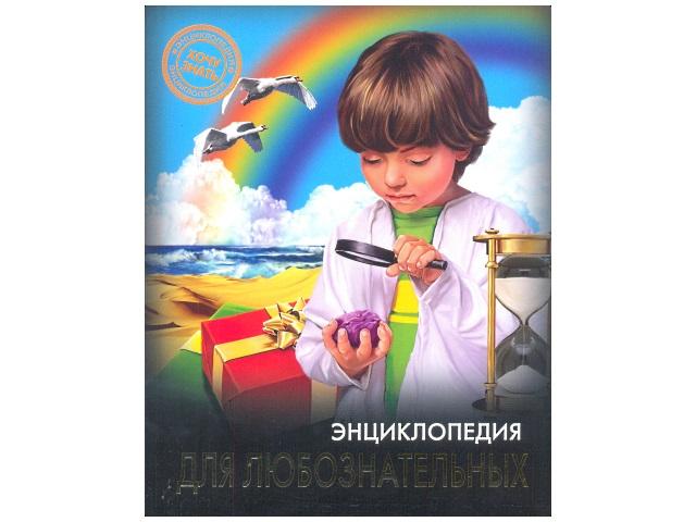 Энциклопедия А5 Хочу знать Для любознательных Prof Press 25609 т/п