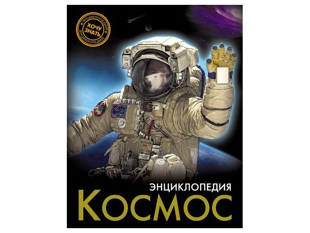 Энциклопедия А5 Хочу знать Космос Prof Press 23115 т/п