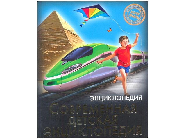 Энциклопедия А5 Хочу знать Современная детская энциклопедия Prof Press 24163 т/п