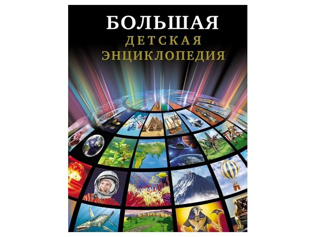 Энциклопедия А4 БДЭ Большая детская энциклопедия Prof Press 26725 т/п