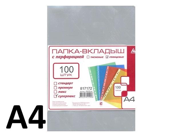 Файл А4 100мкм 100шт глянцевый Бюрократ СуперЛюкс 100GSLux