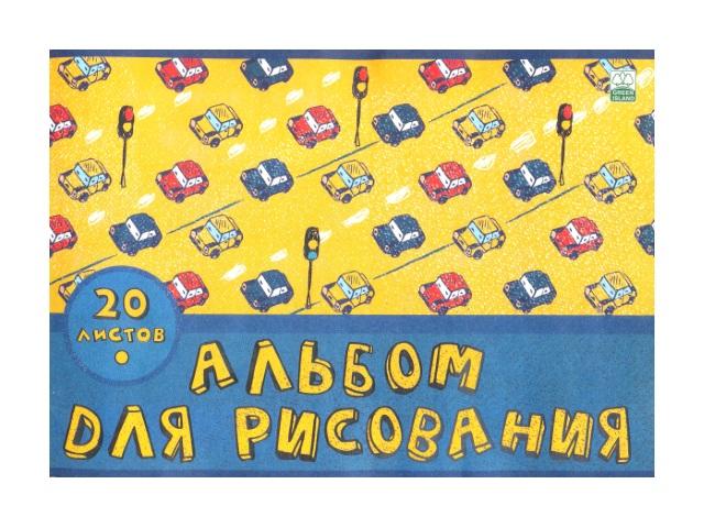 Альбом для рисования 20 листов А4 на скобах Машинки, Академия Групп ЕАС-8766