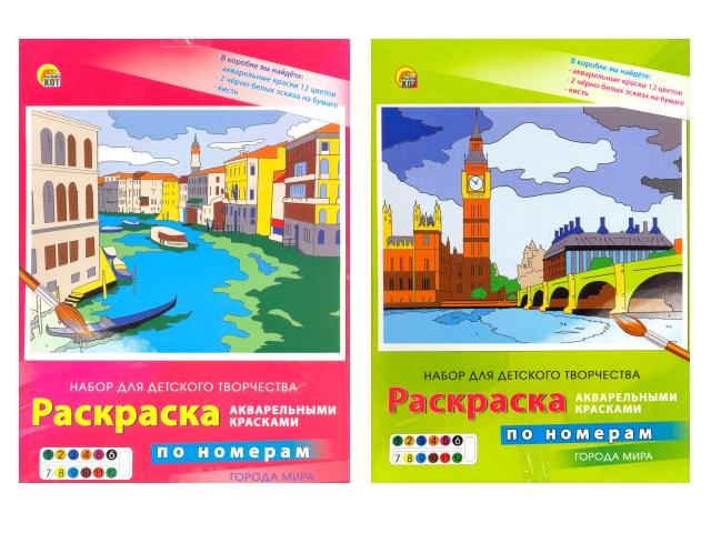 Раскраска по номерам А4 Города мира Рыжий кот Р-3863