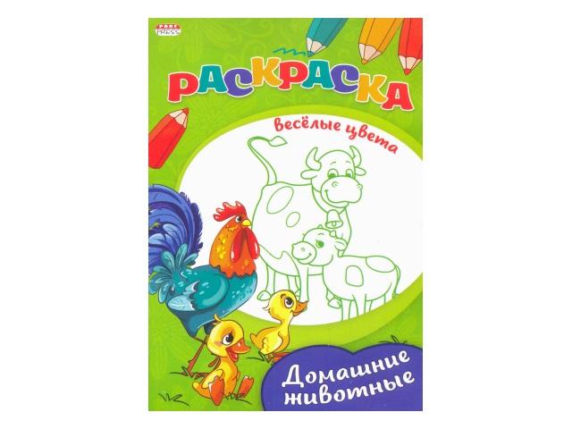 Раскраска А5  8л Веселые цвета Домашние животные Prof Press 08-3343
