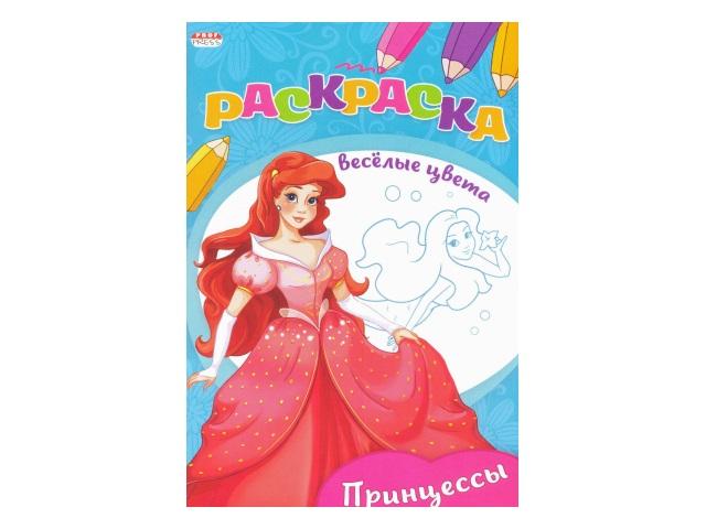Раскраска А5 8 листов Веселые цвета Принцессы, Prof Press 08-3340