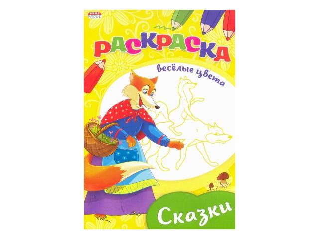 Раскраска А5  8л Веселые цвета Сказки Prof Press 08-3347