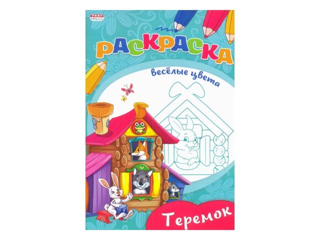 Раскраска А5  8л Веселые цвета Теремок Prof Press 08-3344