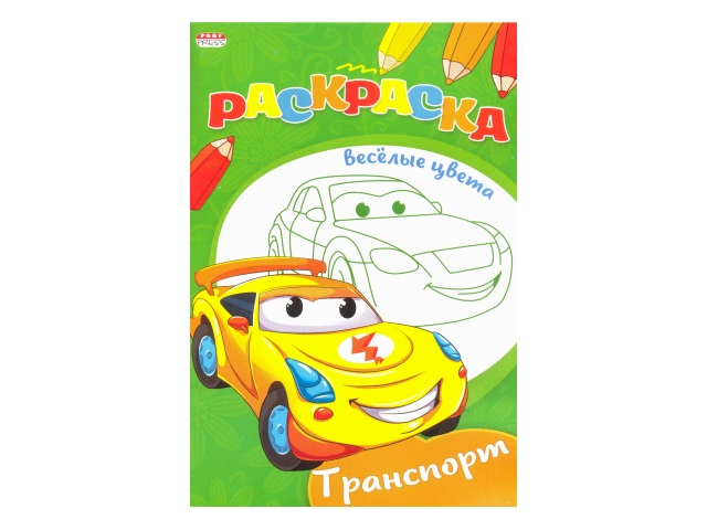 Раскраска А5  8л Веселые цвета Транспорт Prof Press 08-3342