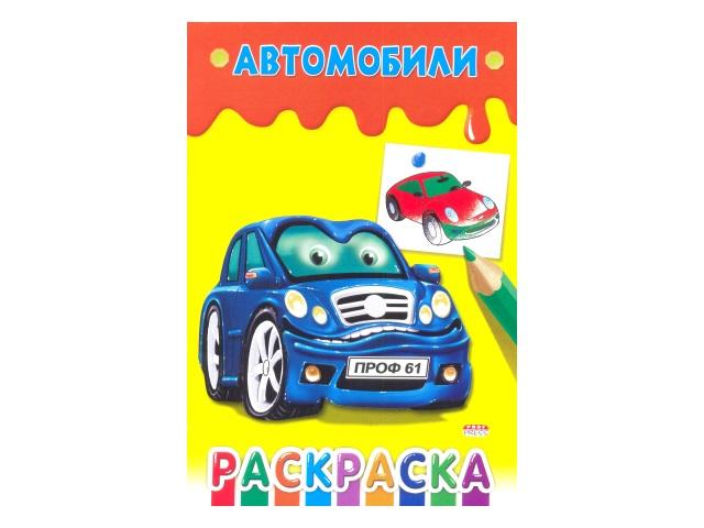 Раскраска А5, 8 листов, Автомобили, Prof Press