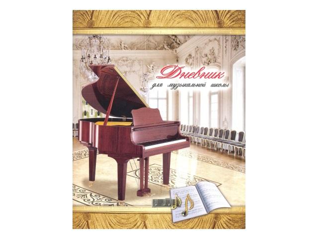 Дневник для музыкальной школы на скобах Коричневый рояль Д48-1671