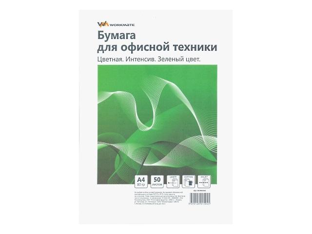 Бумага А4  80 г/м2  50 л. WM интенсив зелёный 012001504