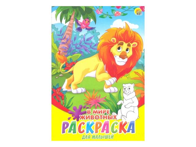 Раскраска А5 8 листов Для малышей, В мире животных, Рыжий кот 08-8204