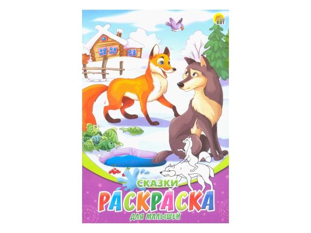 Раскраска А5  8л Для малышей Сказки Рыжий кот 08-8205