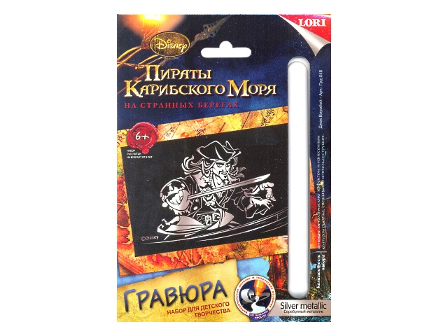 Гравюра А5 серебро Disney Джек Воробей в конверте Грд-048/15