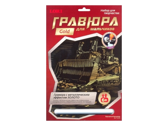 Гравюра А4 золото Карьерный бульдозер в конверте Гр-200/15