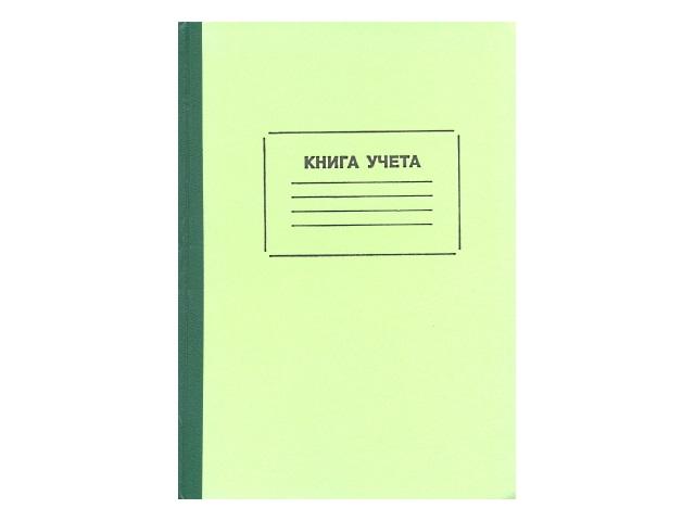 Книга канцелярская  96л УДП Книга учета КУ-221