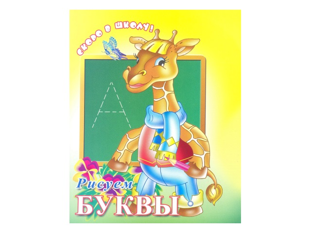 Раскраска А5 8 листов Скоро в школу, Рисуем буквы, Триумф 1131-124