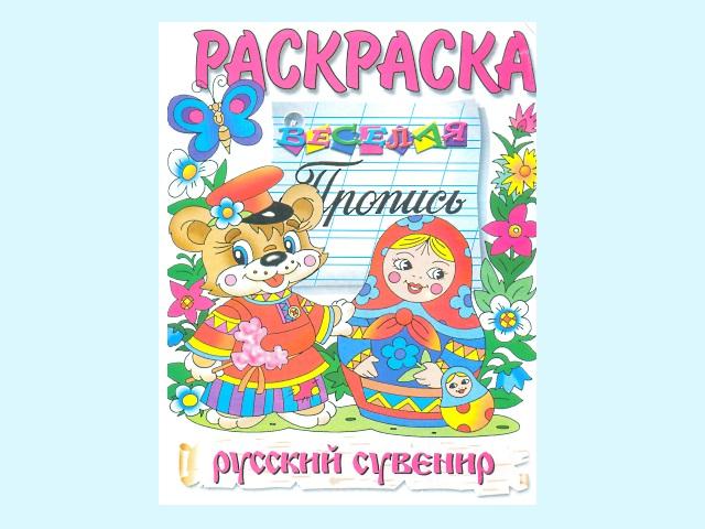 Раскраска А4 8 листов Веселая пропись, Русский сувенир, Триумф 1132-103