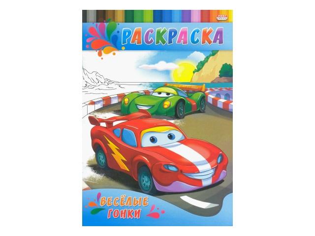 Раскраска А4  4л Для малышей Веселые гонки Prof Press Р-0149