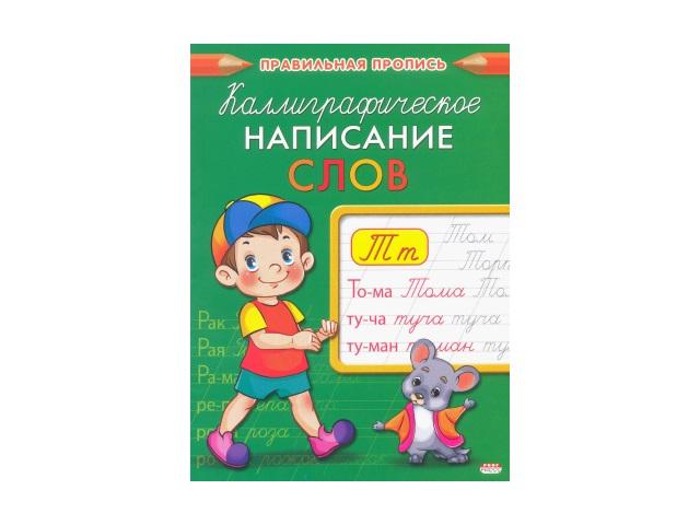 Пропись А5  8л Каллиграфическое написание слов Prof Press ПР-9326