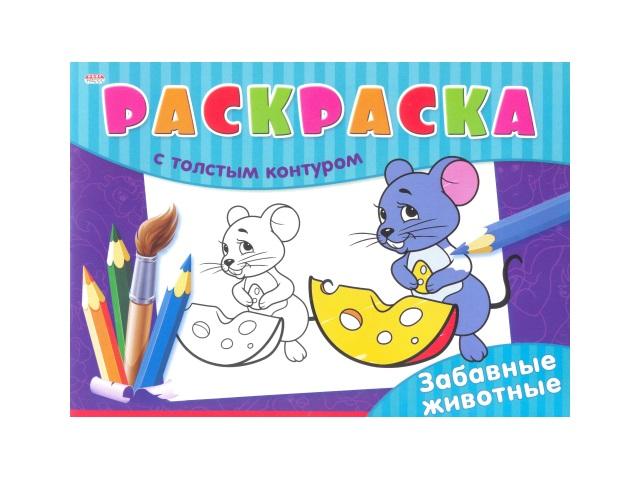 Раскраска А4  8л С толстым контуром Забавные животные Prof Press Р-2889/50