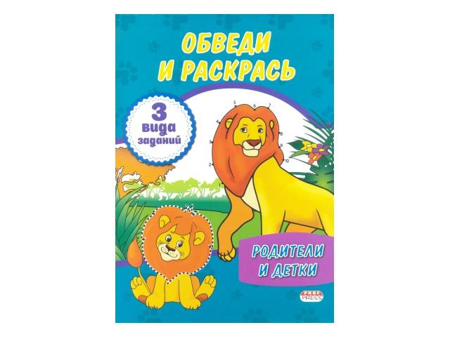 Раскраска А4 8 листов Обведи и раскрась, Родители и детки, Prof Press Р-1140