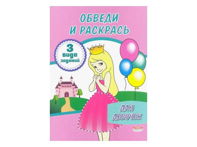 Раскраска А4 8 листов Обведи и раскрась, Для девочек, Prof Press Р-1142