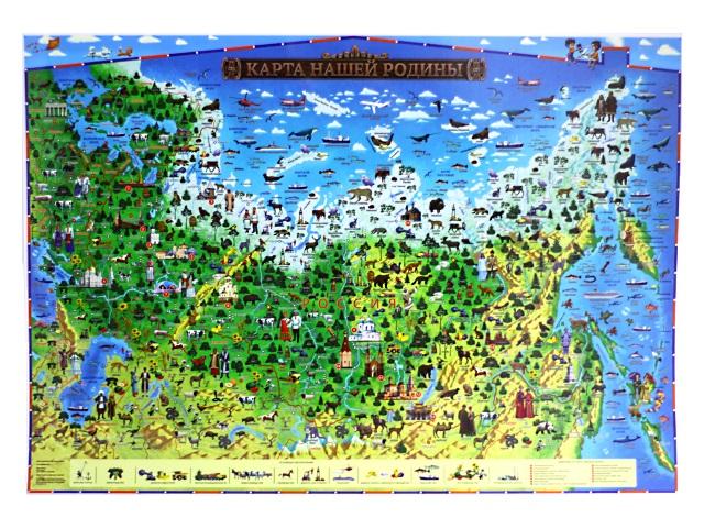 Карта России Карта нашей Родины 60*42см Globen КН030