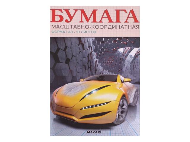 Бумага миллиметровая А3 10л 295*420 мм оранжевая в папке Mazari М-2285