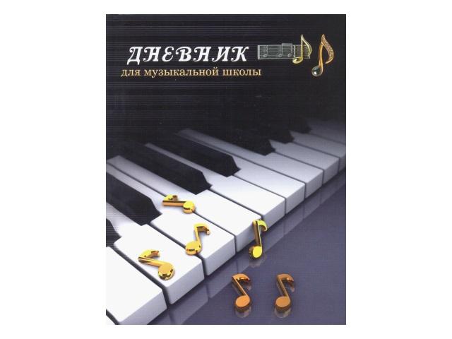 Дневник для музыкальной школы на скобах Клавиши и золотые ноты Д48-1681